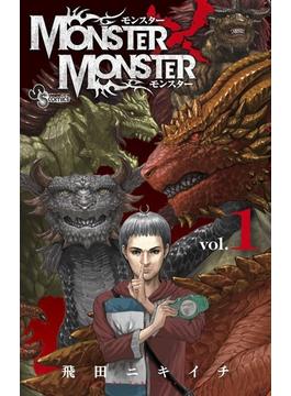 MONSTER×MONSTER 1 (少年サンデーコミックス)(少年サンデーコミックス)