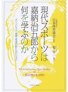 現代スポーツは嘉納治五郎から何を学ぶのか オリンピック・体育・柔道の新たなビジョン