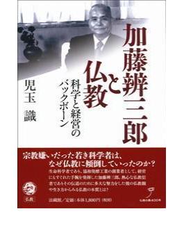 加藤辨三郎と仏教 科学と経営のバックボーン
