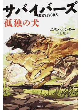 サバイバーズ 1 孤独の犬