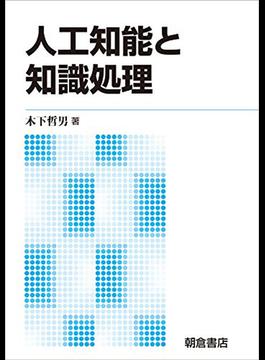 人工知能と知識処理 新版