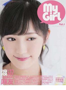 My Girl Vol.1(2014August)(エンターブレインムック)