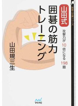 山田式囲碁の筋力トレーニング 攻撃力が10倍になる198題