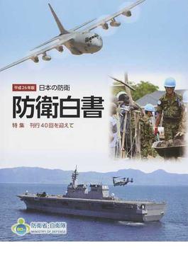 日本の防衛 防衛白書 平成26年版 特集刊行40回を迎えて