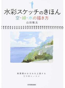 水彩スケッチのきほん 空・緑・水の描き方