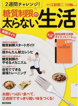 2週間チャレンジ!糖質制限の太らない生活(洋泉社MOOK)