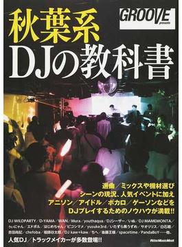秋葉系DJの教科書 アニソン/アイドル/ボカロ/ゲーソンをプレイする秋葉系DJのためのノウハウが満載!!(リットーミュージック・ムック)