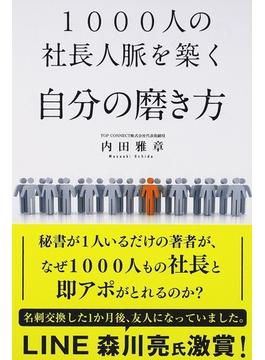 1000人の社長人脈を築く自分の磨き方
