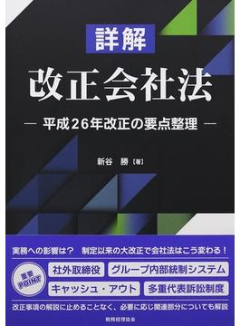 詳解改正会社法 平成26年改正の要点整理