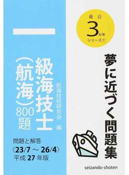 一級海技士〈航海〉800題 問題と解答(23/7〜26/4) 平成27年版