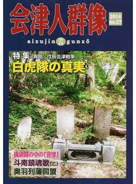 会津人群像 no.27(2014) 〈特集〉白虎隊の真実