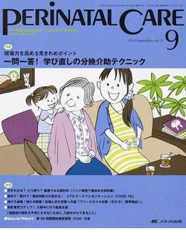 ペリネイタルケア よいお産にかかわるすべてのスタッフのために vol.33−9(2014September) 特集一問一答!学び直しの分娩介助テクニック
