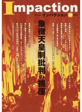 インパクション 196(2014) 特集象徴天皇制批判の視座