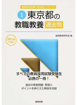 東京都の教職教養過去問 2016年度版