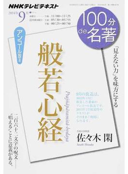 般若心経 「見えない力」を味方にする アンコール放送(NHKテレビテキスト)