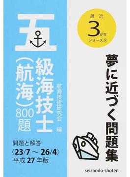 五級海技士〈航海〉800題 問題と解答(23/7〜26/4) 平成27年版