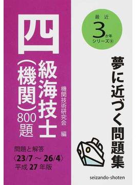 四級海技士〈機関〉800題 問題と解答(23/7〜26/4) 平成27年版