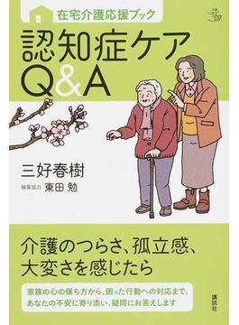 認知症ケアQ&A(介護ライブラリー)