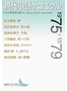 現代小説クロニクル 1975〜1979(講談社文芸文庫)