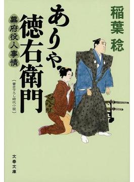 ありゃ徳右衛門 書き下ろし時代小説(文春文庫)