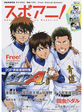 スポアニ! Sports Animation Magazine 1回戦 特集ダイヤのA/弱虫ペダル/Free!/ロードレーサー購入ナビほか