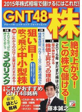 GNT48株 2015年株式相場で儲けるにはこれだ!