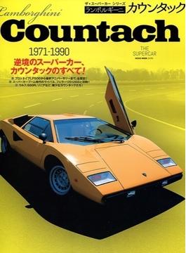 ザ・スーパーカー・シリーズ ランボルギーニ・カウンタック