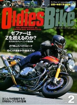 オールディーズ・バイク VOL.2
