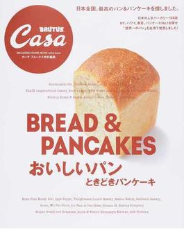 おいしいパンときどきパンケーキ(マガジンハウスムック)