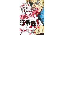 SHIBUYA狂争曲(コミック) 4巻セット(YKコミックス)
