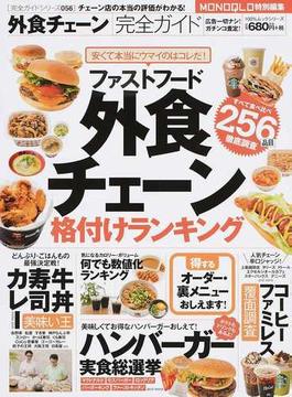 外食チェーン完全ガイド 2014 安くて本当にウマイのはコレだ!ファストフード外食チェーン格付けランキング