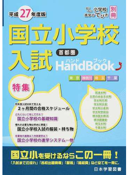 国立小学校入試HandBook 平成27年度版首都圏 東京 神奈川 埼玉 千葉