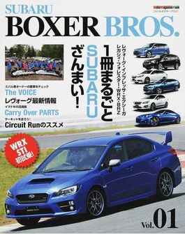 SUBARU BOXER BROS. Vol.01 SUBARUの魅力をあますところなく網羅する!(Motor magazine mook)