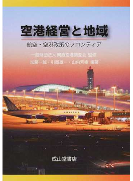 空港経営と地域 航空・空港政策のフロンティア