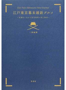 江戸東京幕末維新グルメ 老舗店に伝わる幕末維新の味と物語