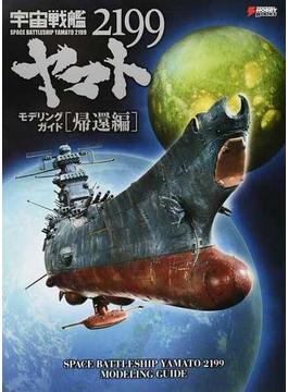 宇宙戦艦ヤマト2199モデリングガイド 帰還編(DENGEKI HOBBY BOOKS)