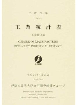 工業統計表 工業地区編 平成24年