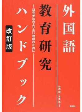 外国語教育研究ハンドブック 研究手法のより良い理解のために 改訂版