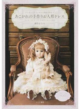 あこがれの手作りお人形ドレス アンティークドールから創作人形まで ワンピース、ケープ、ドロワーズ…12点