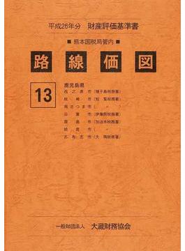 路線価図 2014鹿児島県 種子島・知覧・伊集院・加治木・大隅税務署管内