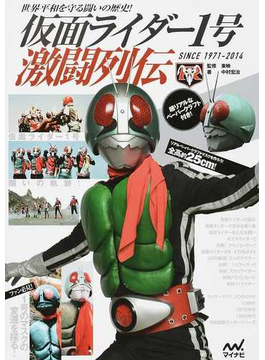 仮面ライダー1号激闘列伝 世界平和を守る闘いの歴史! SINCE 1971−2014