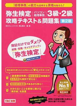 弥生検定〈パソコン経理事務〉3級・2級攻略テキスト&問題集 第2版