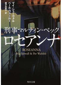 ロセアンナ(角川文庫)