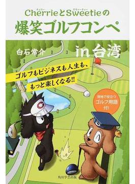CherrieとSweetieの爆笑ゴルフコンペin台湾 ゴルフもビジネスも人生も、もっと楽しくなる!!