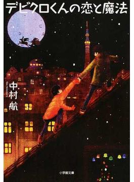 デビクロくんの恋と魔法(小学館文庫)