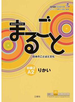 まるごと日本のことばと文化 初級2A2りかい