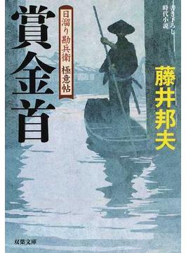 賞金首 書き下ろし時代小説(双葉文庫)