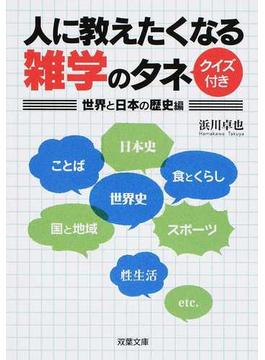 人に教えたくなる雑学のタネ クイズ付き 世界と日本の歴史編(双葉文庫)