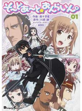 そ〜どあ〜と☆おんらいん。(DengekiC EX 3巻セット(電撃コミックスEX)