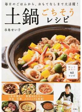 土鍋ごちそうレシピ 毎日のごはんから、おもてなしまで大活躍! 作ってみたい45レシピ